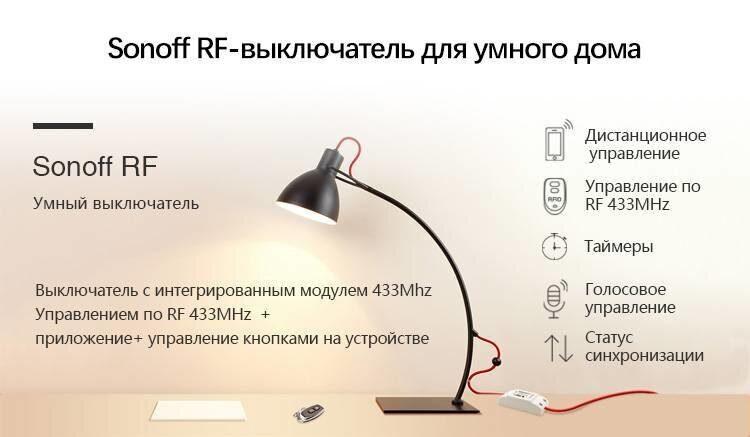 умное реле выключатель Sonoff фото